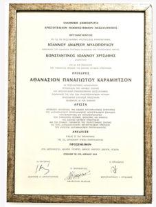 Οφθαλμιατρειο Θεσσαλονικη - Dr Καραμήτσος Αθανάσιος - Πιστοποιήσεις