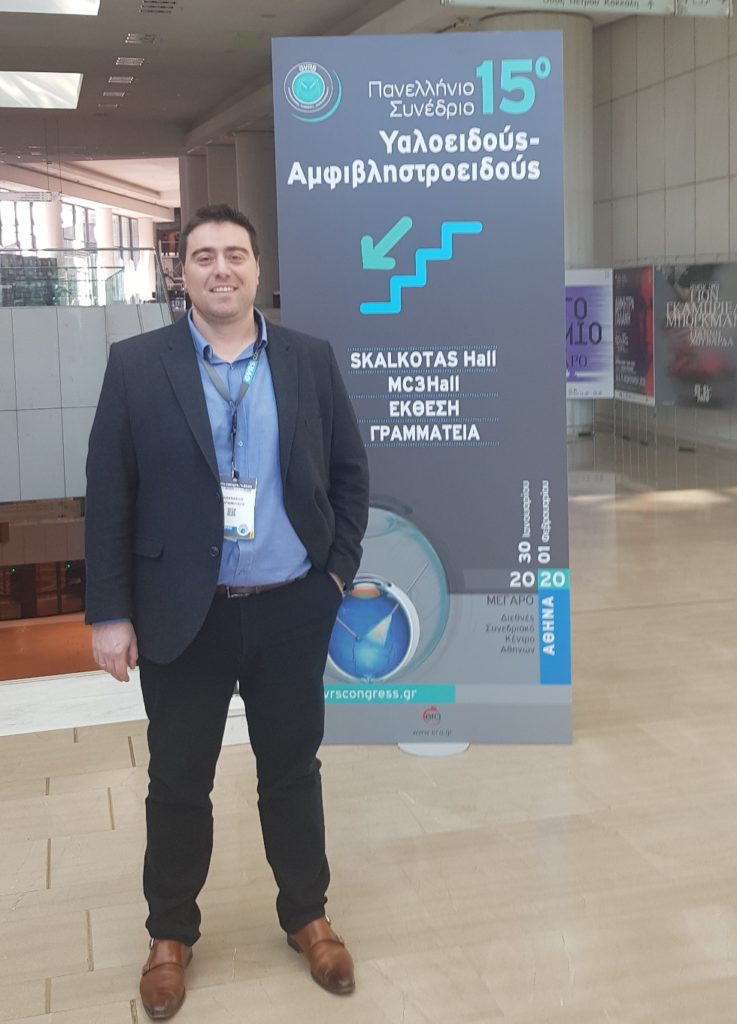 Συνέδριο Υαλοειδούς-Αμφιβληστροειδούς - Οφθαλμίατρος Θεσσαλονίκη - Dr Καραμήτσος Αθανάσιος